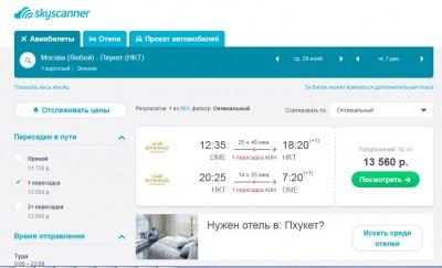 Etihad, Москва-Пхукет 13560р продажа до na вылет na