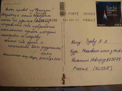 Как отправить открытку из швеции в россию, открытку бабушке