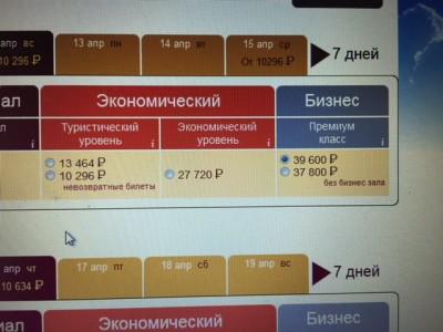 Трансаэро. Боинг 767-300.
