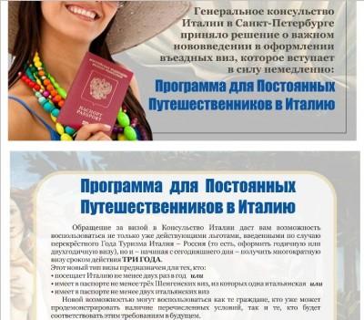 Italy visa Petersburg