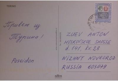 Как подписывать открытки из страны, открытки