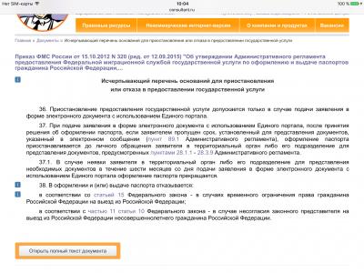 рекомендуем применять как выехать из россии должнику 2015 подбор параметрам вакансий