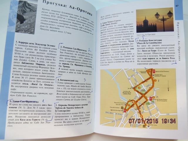 Калининград-Тенерифе: от берегов Балтийского моря к берегам Атлантического океана.