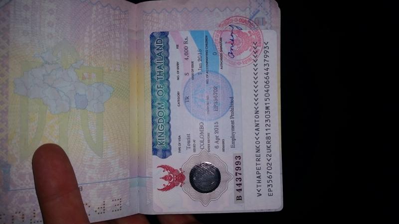 Тайская виза в Коломбо.