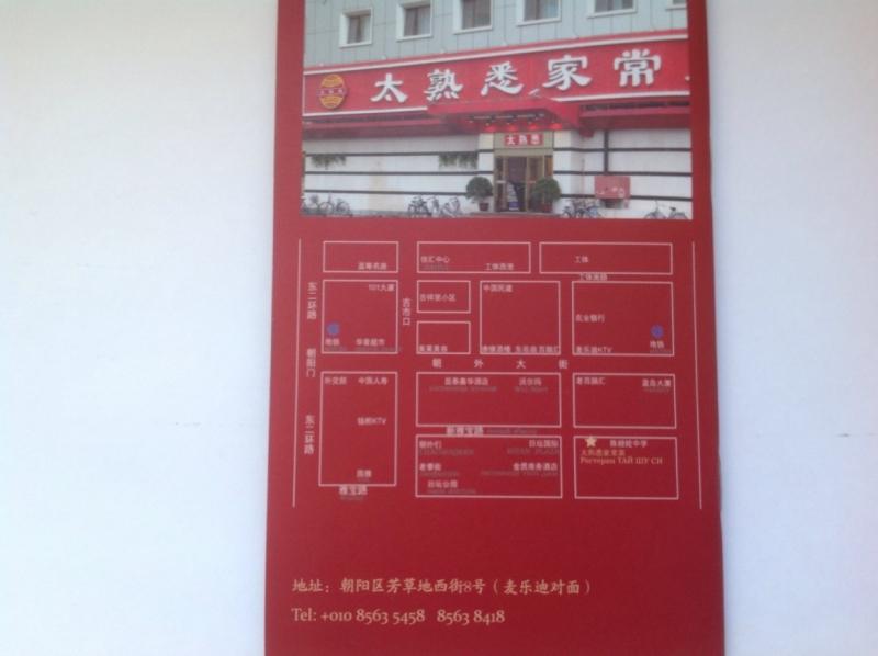 пекинская утка и 2,5 дня в Пекине