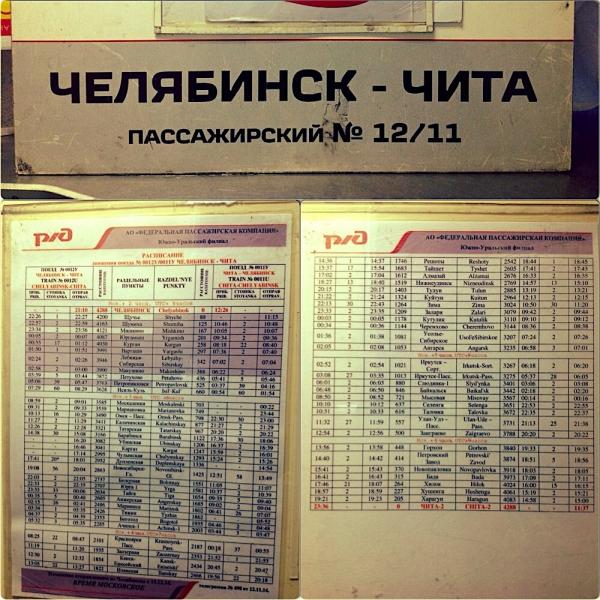 автобус чита молоковка расписание