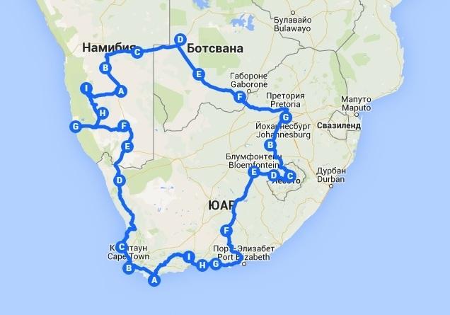 Маршрут по ЮАР (+Намибия) в мае. Покритикуйте, пожалуйста.