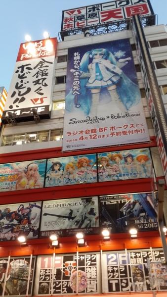Акихабара: Мир глазами аниме