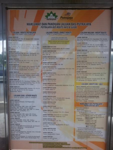 Самостоятельно по Putrajaya (Путраджайе)