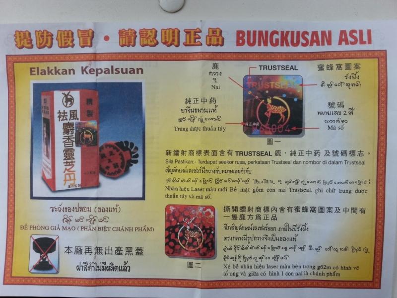 Лекарства из Лаоса
