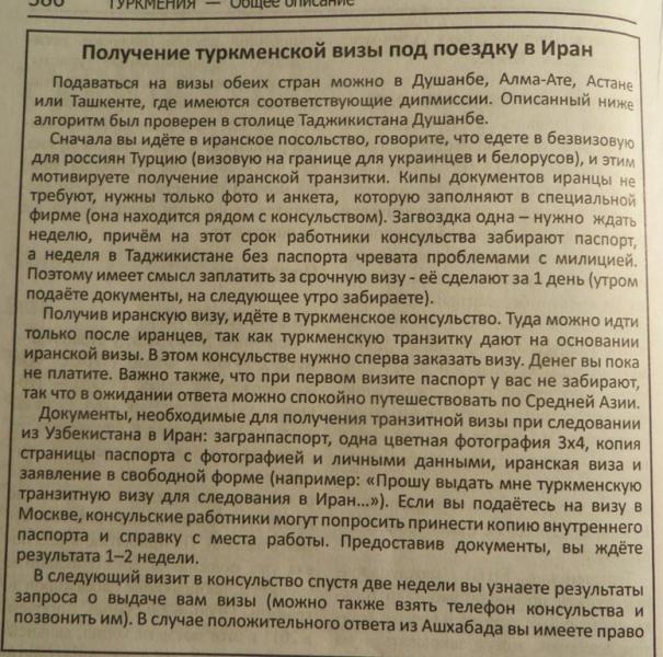 Транзитная виза в Туркменистан