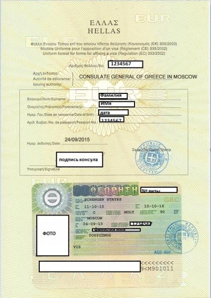 Недействительный загранпаспорт и листок для предоставления визы