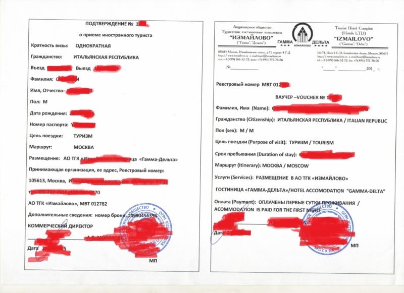 Где на ваучере из гостиницы для получения визы РФ confirmation number & reference number?