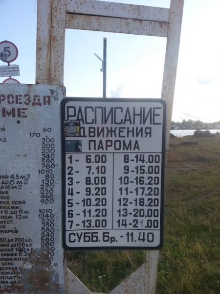 Карелия- Кольский 2015