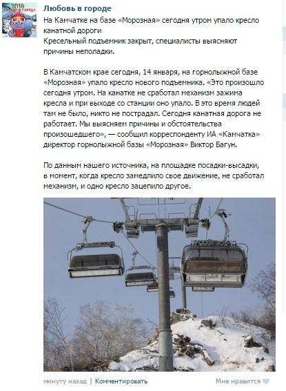 Зимний бюджетный отдых на Камчатке.