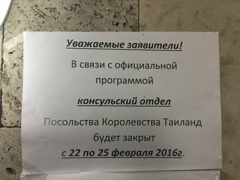 Тайская виза в Москве : документы, анкета, финансовая гарантия