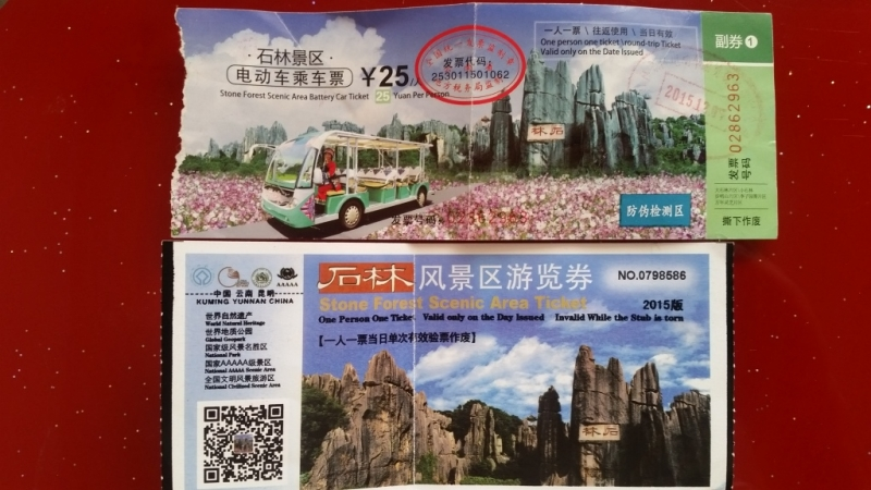 Шилинь, Лидзян, Ядинг и тд или Вечная китайская мерзлота в декабре 2015.