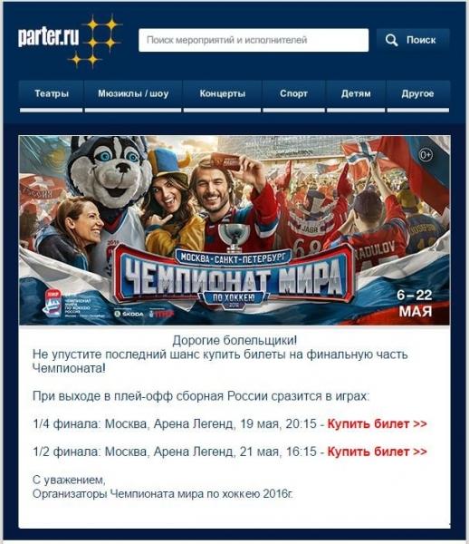 Собираемся на Чемпионат мира по хоккею 2016 в России (Москва - Санкт-Петербург)