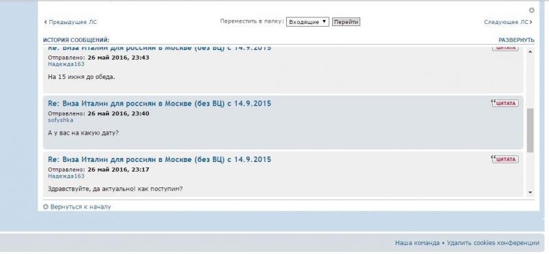 Обмен записями в консульство Италии в Москве