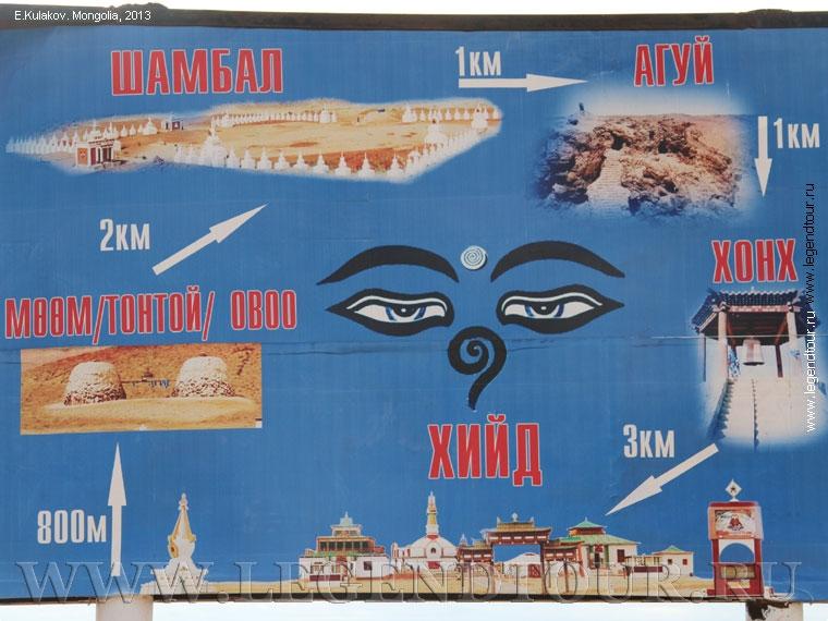 Монголия общественным транспортом.