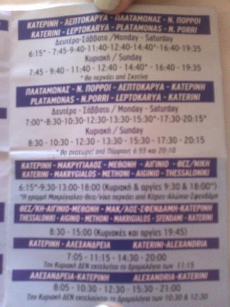 Передвижение общественным транспортом в Греции. Несколько общих вопросов.
