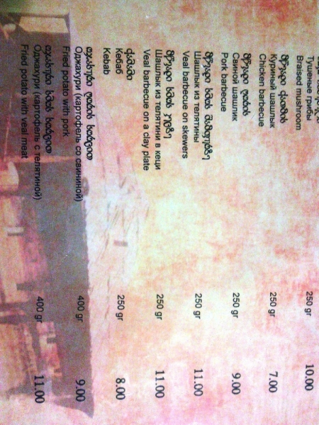 Кафе и рестораны в  Батуми