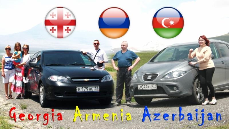 Грузия Армения Азербайджан на авто 2016. Отчет и фильм.