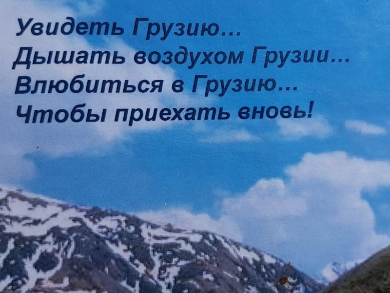 Первое знакомство с Грузией, сентябрь 2016 (Тбилиси–Степанцминда–Боржоми–Вардзиа-Кутаиси)