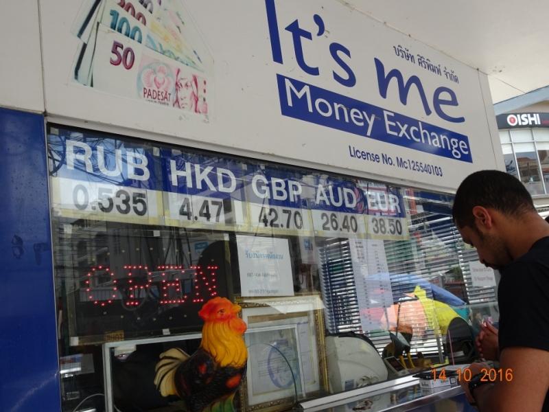 Цены и курс в тайланде
