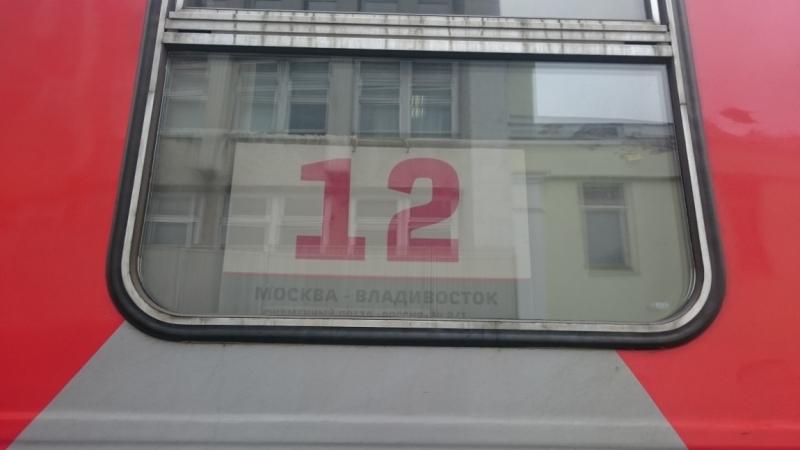 Шесть ночей в поезде или Москва-Владивосток