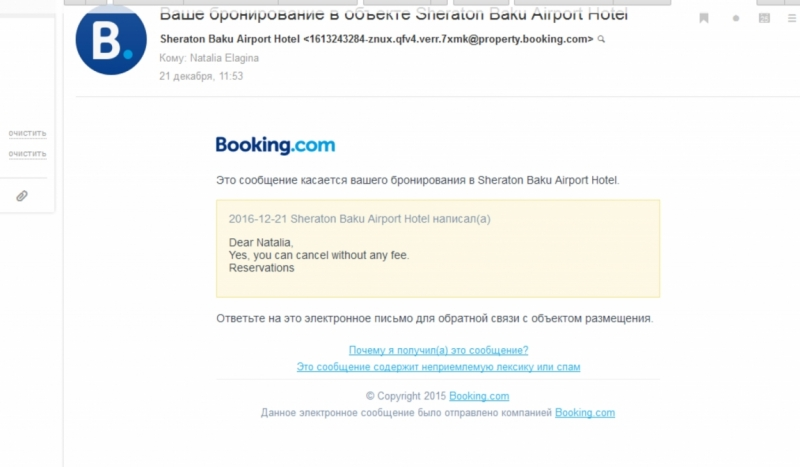 Отмена бронирования booking.com без штрафа