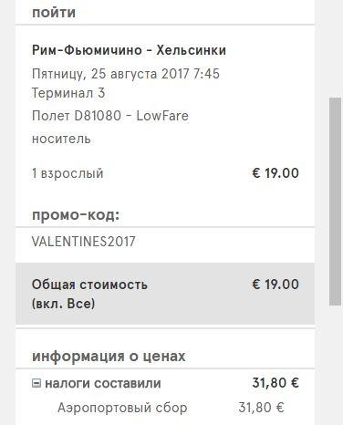 Norwegian Air Хельсинки-Рим 38€ RT продажа до 14.02 вылет до 10.2017