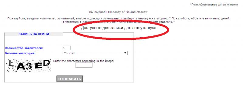 Финская виза в Москве — подача в посольство