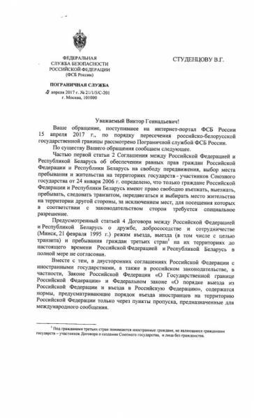 Граница Беларусь - Россия