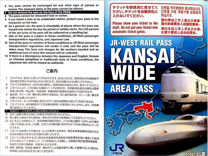 FAQ по проездным японских железных дорог (JR Pass и прочие)