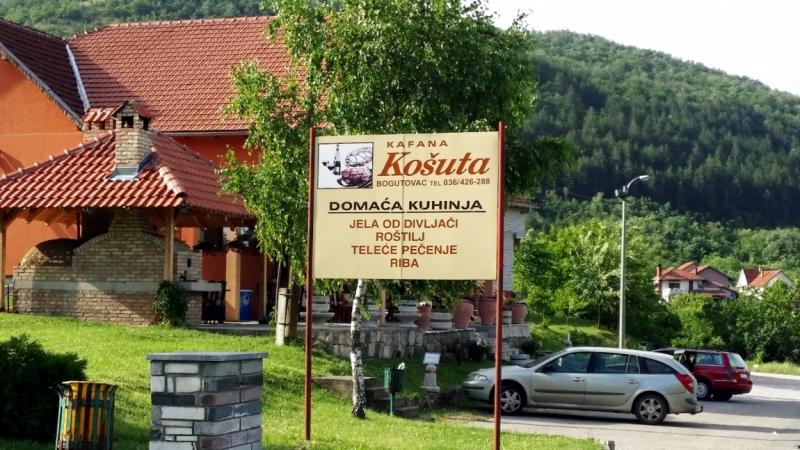 Сербия: Врнячка Баня-Ниш-Ждрело-Белград