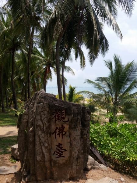 """Путешествие на Хайнань или наш квест """"В поисках таинственного острова Уджиджоу"""""""
