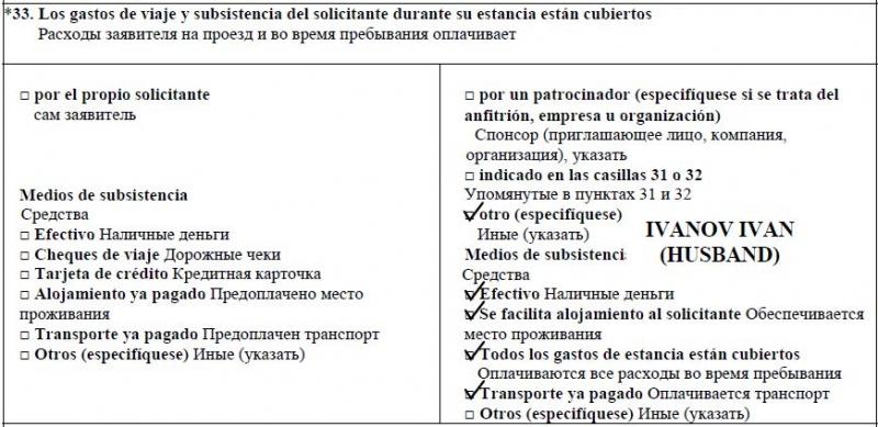 Анкета на испанскую шенгенскую визу