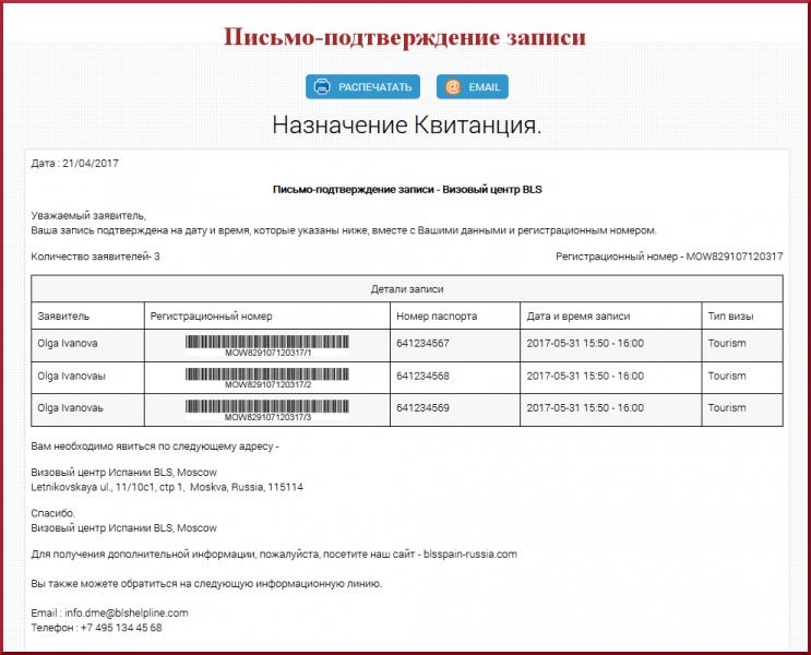 Испанская виза самостоятельно в Москве (ВЦ) с 2017