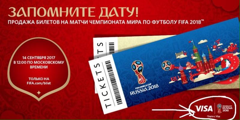 Продажа билетов на ЧМ 2018 как купить и оплатить