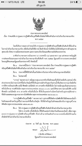 Запрет на электронные сигареты в Тайланде