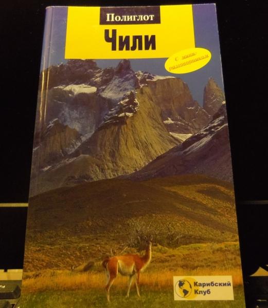 Продам/отдам путеводители LP, DK, RG, NG... (общая тема)