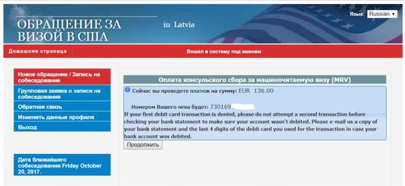 Виза в США для граждан РФ в Латвии: получение американской визы в Риге