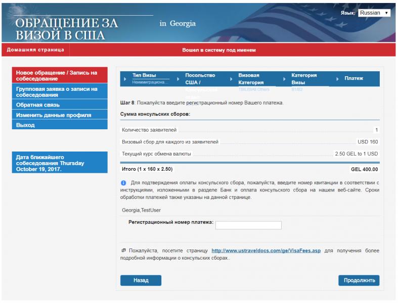 Виза США для граждан РФ в Грузии: получение американской визы в Тбилиси