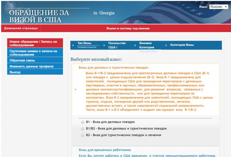 Виза в США для граждан РФ в Грузии: получение американской визы в Тбилиси