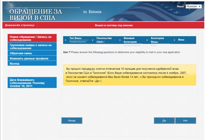 Виза в США для граждан РФ в Эстонии: получение американской визы в Таллине