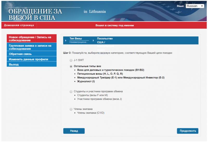 Виза в США для граждан РФ в Литве: получение американской визы в Вильнюсе