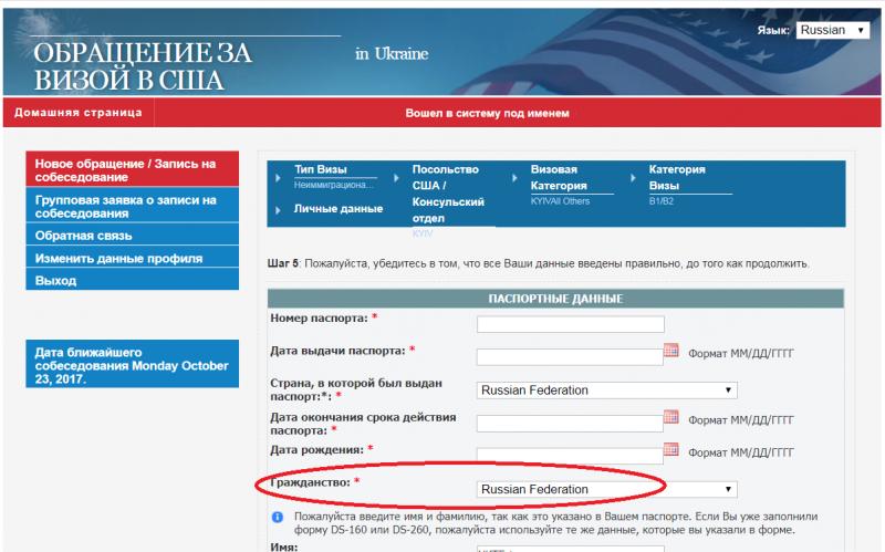 Виза в США для граждан РФ в Украине: получение американской визы в Киеве
