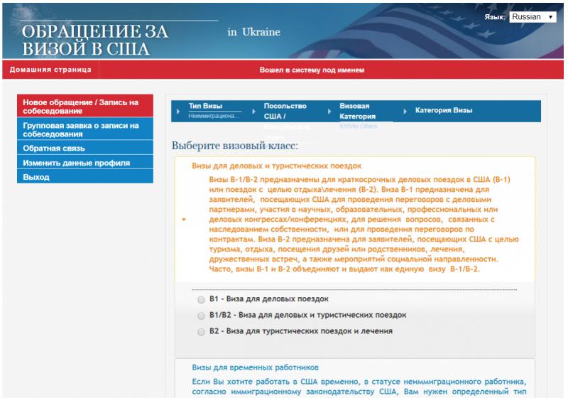 Виза США в Киеве для граждан Украины