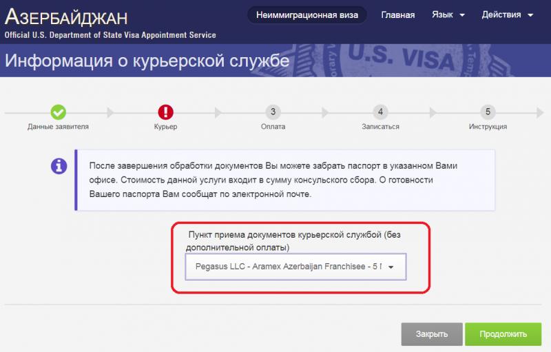 Виза в США для граждан РФ в Азербайджане: получение американской визы в Баку